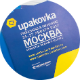 Exhibitor Voices upakovka 2017